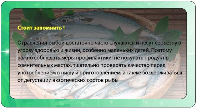 Профилактика рыбных отравлений
