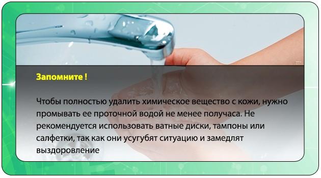 Промывание кожи водой