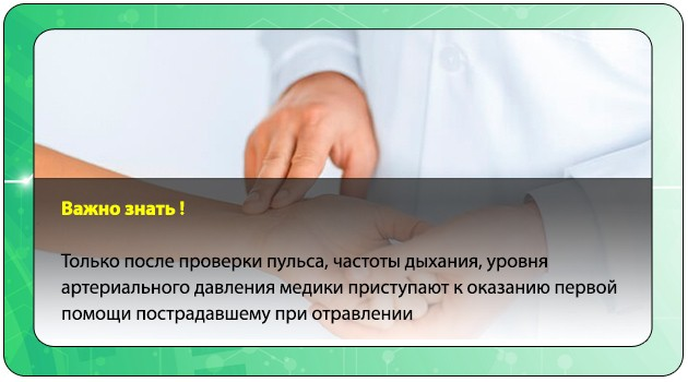 Проверка пульса на руке