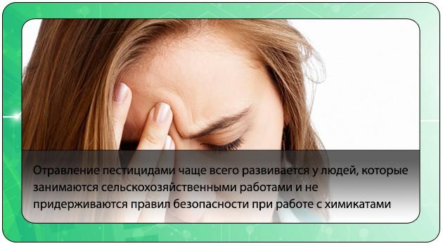 Причины отравления химикатами