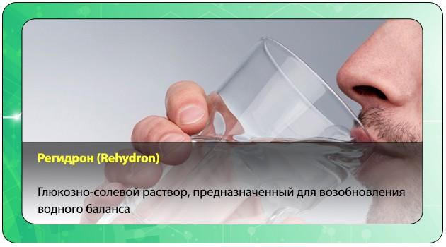 Регидрон