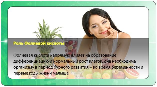 Роль витамина B9