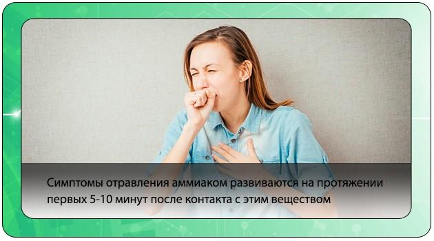 Симптомы аммиачной интоксикации