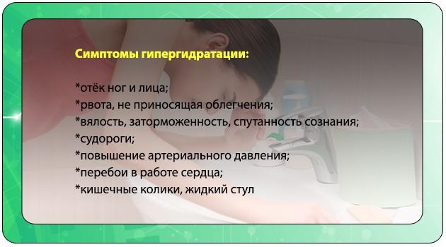 Симптомы гипергидратации