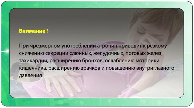 Симптомы передозировки атропином