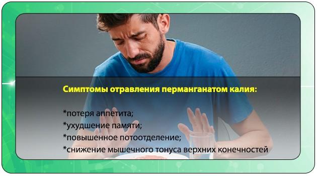 Симптомы интоксикации перманганатом калия