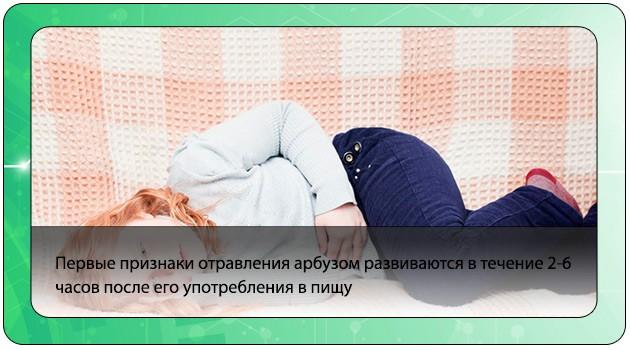Симптомы отравления мякотью арбуза