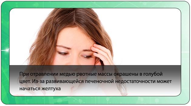 Симптомы отравления медью