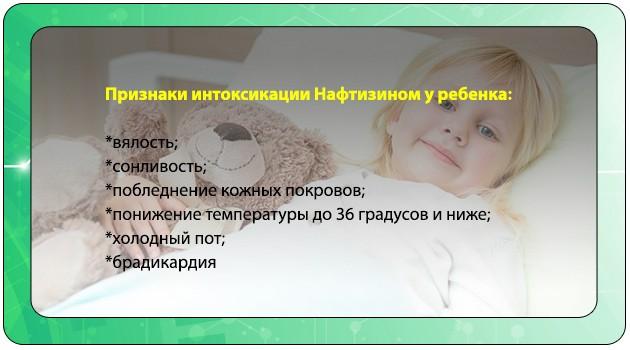 Симптомы отравления Нафтизином у детей