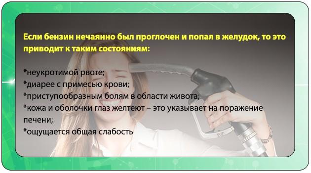Симптомы отравления бензином
