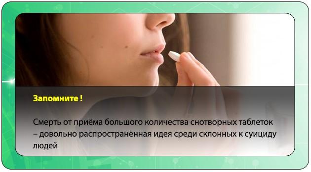 Смерть от приема препаратов