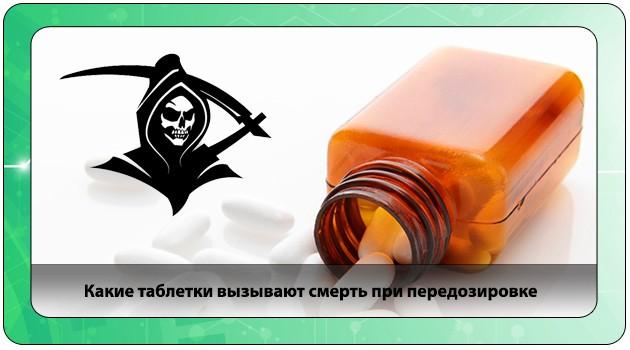 Смерть при передозировке таблетками