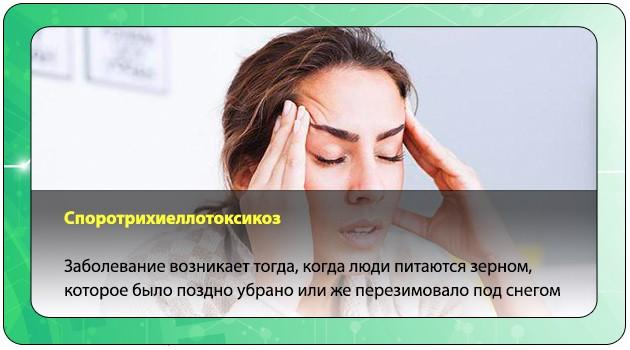 Споротрихиеллотоксикоз