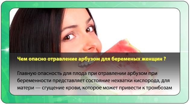 Употребление арбуза при беременности