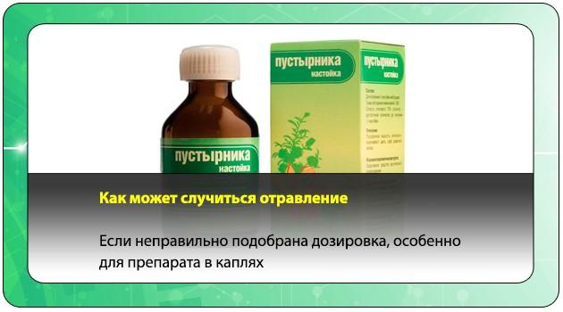 Причины передозировки лекарством