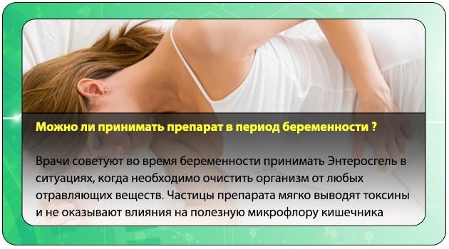Энтеросгель очищение организма от шлаков и токсинов