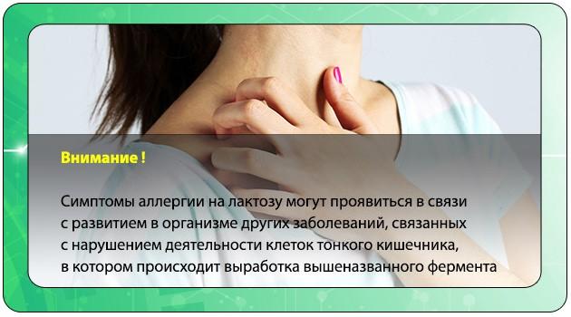 Аллергия на лактозу