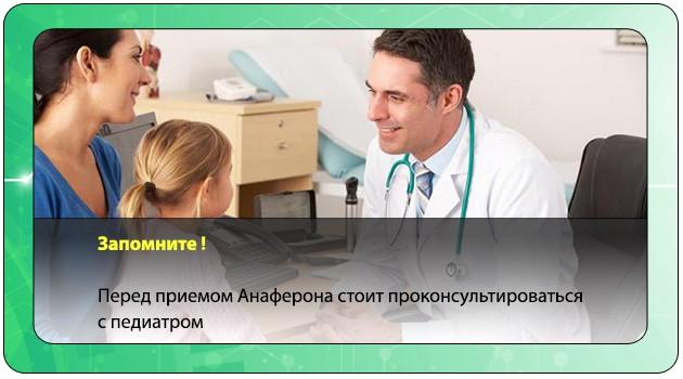 Беседа с педиатром
