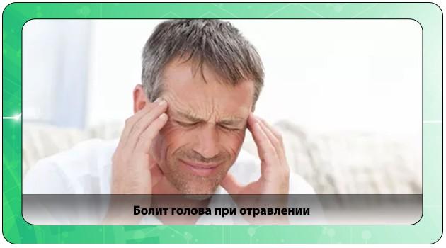 Болит голова при отравлении