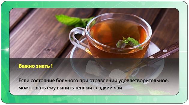 Чай с сахаром при отравлении