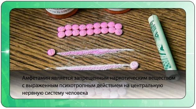 Таблетки Амфетамина