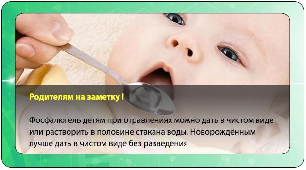 Детям при интоксикациях