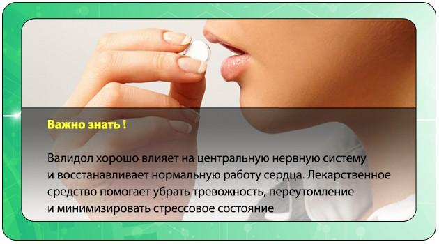 Описание препарата Валидол