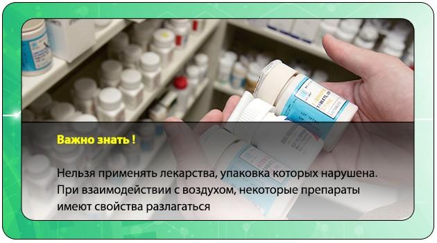 Хранение лекарственного средства