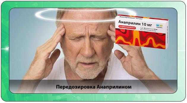 Интоксикация Анаприлином