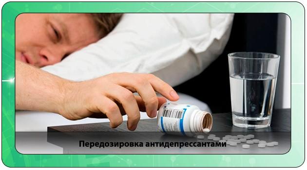 Интоксикация антидепрессантами