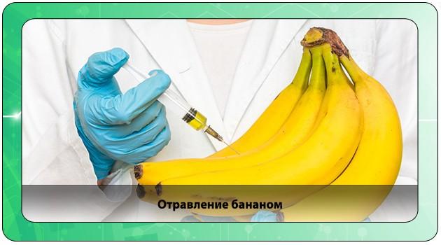 Интоксикация фруктами