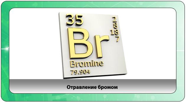 Интоксикация бромом