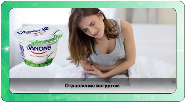 Интоксикация йогуртом