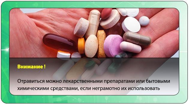 Интоксикация лекарственными препаратами