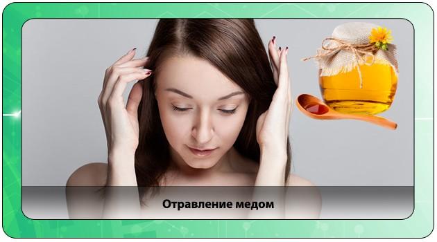 Интоксикация медом