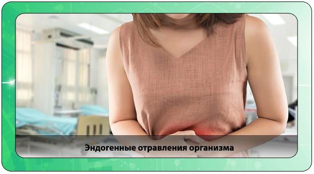 Эндогенные отравления организма