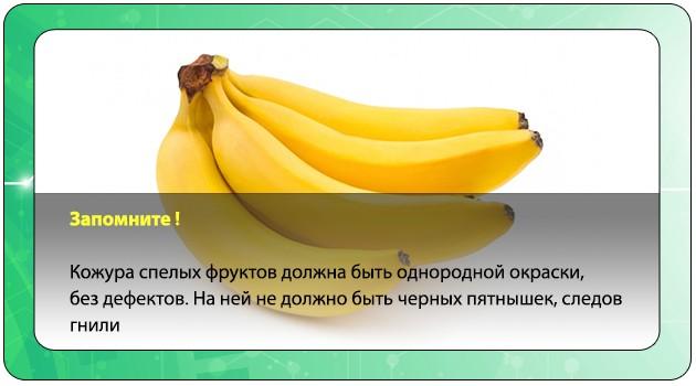 Выбор бананов