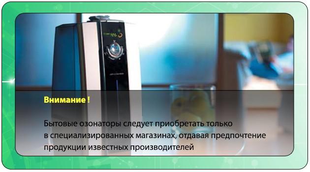 Домашний озонатор