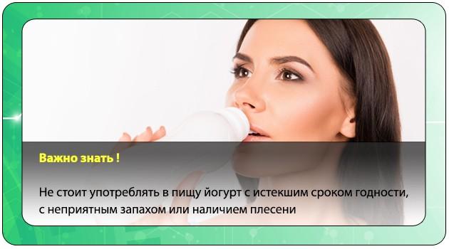 Йогурты, которые нельзя кушать
