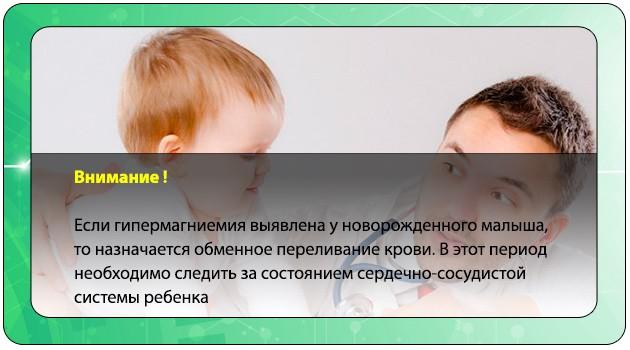 Лечение гипермагниемии у ребенка