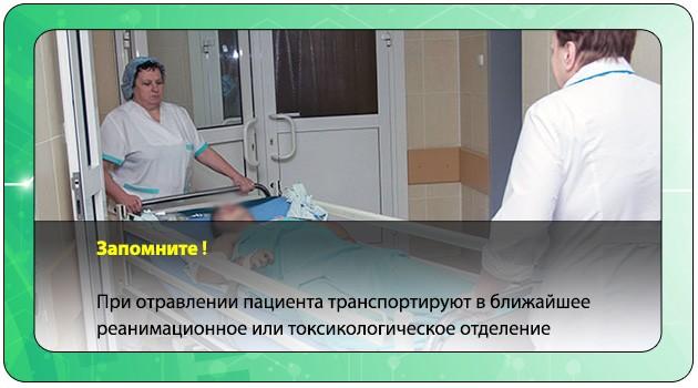Лечение в отделение токсикологии