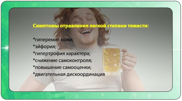 Легкая степень интоксикации алкоголем
