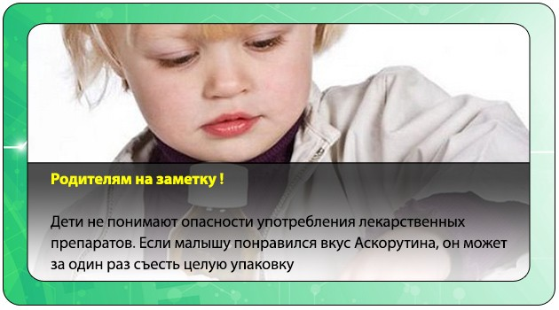 Малыш ест таблетки