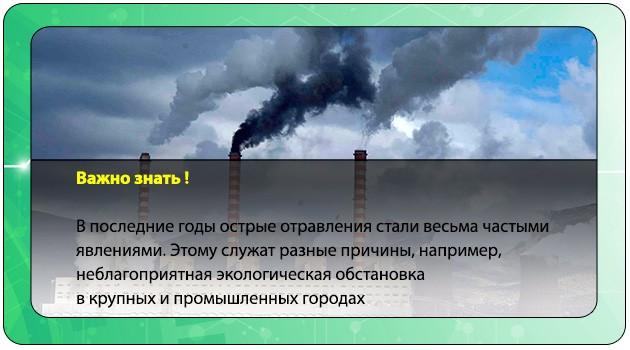 Неблагоприятная экологическая обстановка