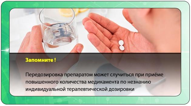 Несоблюдение дозировки