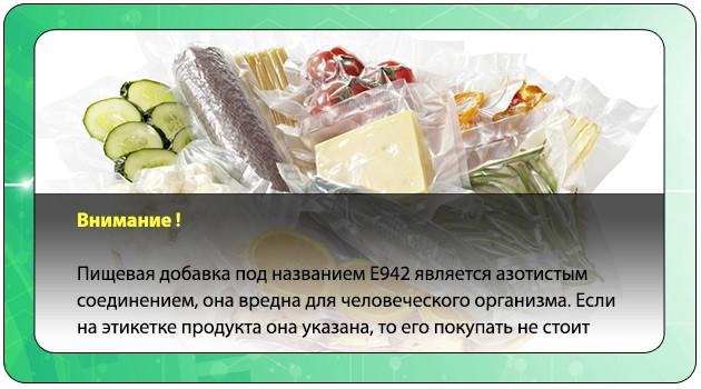 Пищевая добавка Е942