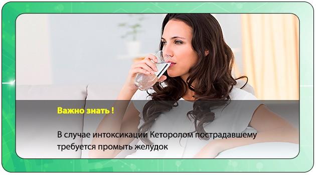 Обильное питье при интоксикации