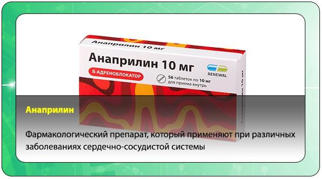 Описание препарата Анаприлин