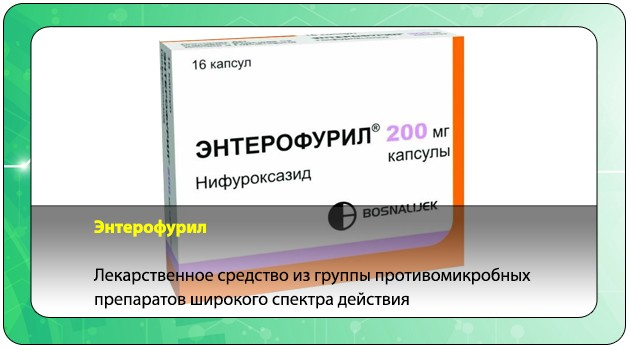 Описание лекарства Энтерофурил
