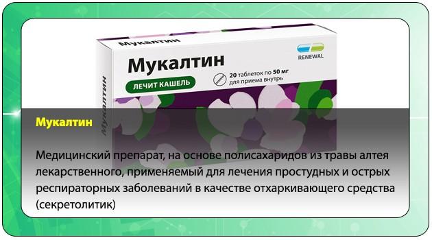 Описание препарата Мукалтин